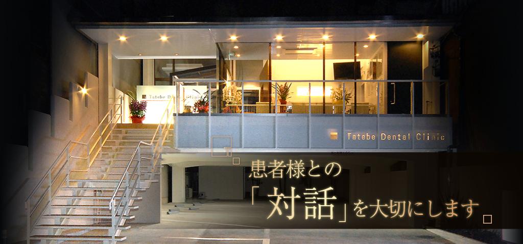 清須市 歯科